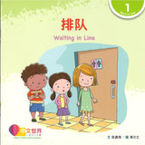 排队(拼音) Waiting in Line 9789814922364 | Singapore Chinese Books | Maha Yu Yi Pte Ltd