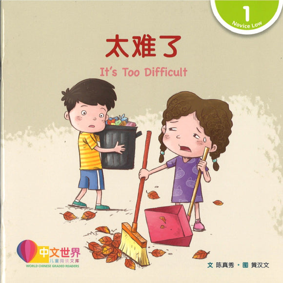 太难了(拼音) It's Too Difficult 9789814922388 | Singapore Chinese Books | Maha Yu Yi Pte Ltd