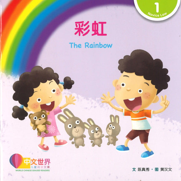 彩虹(拼音) The Rainbow 9789814922395 | Singapore Chinese Books | Maha Yu Yi Pte Ltd