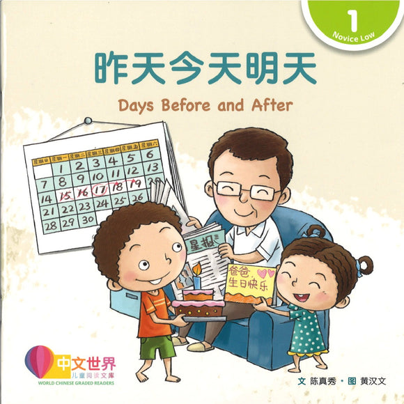 昨天今天明天(拼音) Days Before and After 9789814922401 | Singapore Chinese Books | Maha Yu Yi Pte Ltd