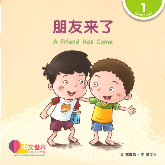 朋友来了(拼音) A Friend Has Come 9789814922418 | Singapore Chinese Books | Maha Yu Yi Pte Ltd