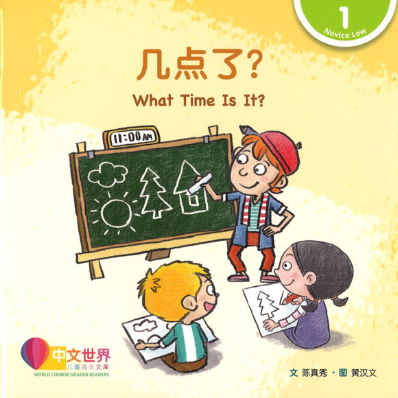 几点了?(拼音) What Time Is It? 9789814922425 | Singapore Chinese Books | Maha Yu Yi Pte Ltd