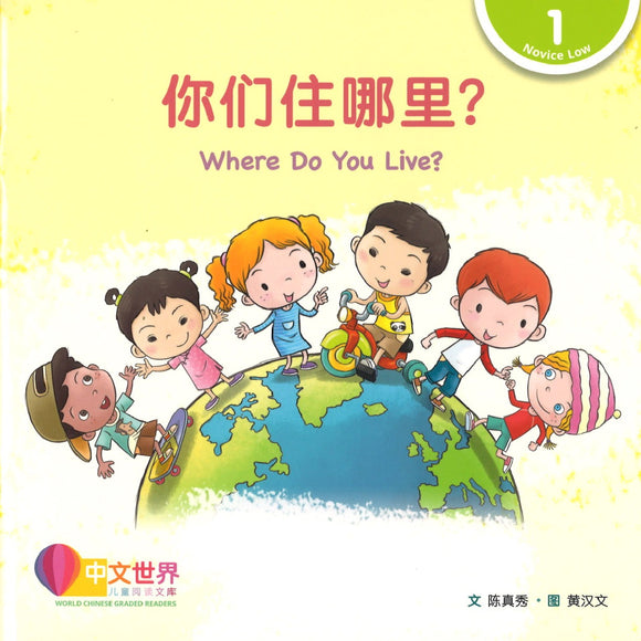 你们住哪里?(拼音) Where Do You Live? 9789814922432 | Singapore Chinese Books | Maha Yu Yi Pte Ltd