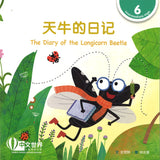 天牛的日记 The Diary of the Longicorn Beetle 9789814929004 | Singapore Chinese Books | Maha Yu Yi Pte Ltd
