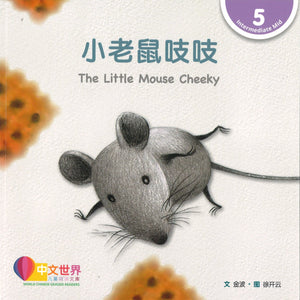 小老鼠吱吱 The Little Mouse Cheeky 9789814929646 | Singapore Chinese Books | Maha Yu Yi Pte Ltd