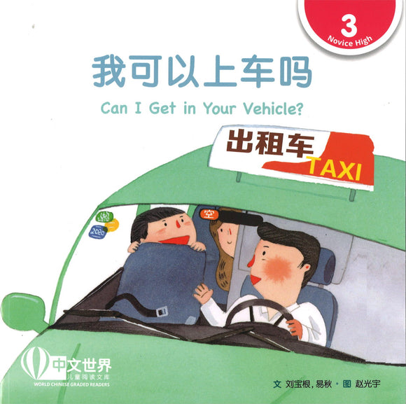 我可以上车吗(拼音) Can I Get in Your Vehicle? 9789814930659 | Singapore Chinese Books | Maha Yu Yi Pte Ltd