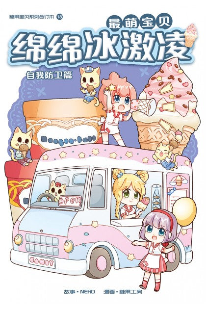 最萌宝贝13: 绵绵冰激凌  Candy Cuties 13: 9789814940948 | Singapore Chinese Books | Maha Yu Yi Pte Ltd