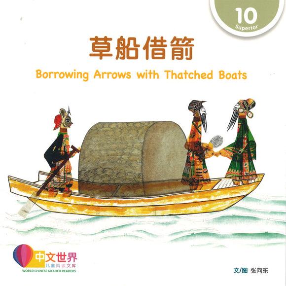 草船借箭 Borrowing Arrows with Thatched Boats 9789814962025 | Singapore Chinese Books | Maha Yu Yi Pte Ltd