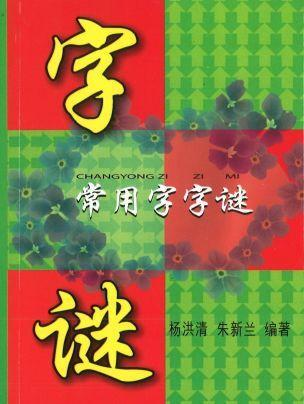 9789830711508 常用字字谜 | Singapore Chinese Books