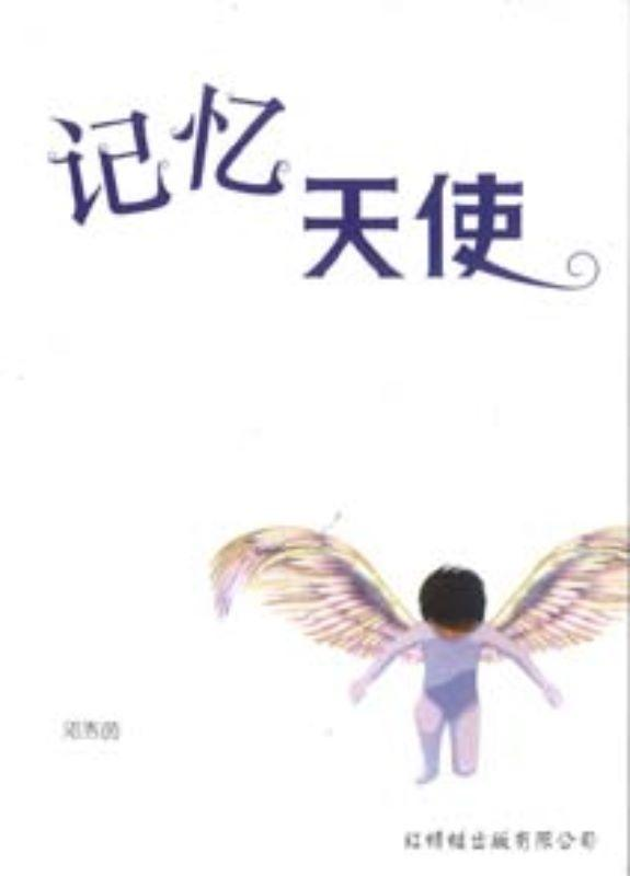 9789833738427 记忆天使 Angel of Memory (out of print) | Singapore Chinese Books