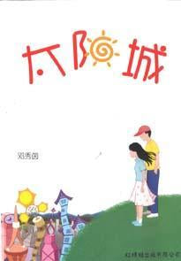 9789833738694 太阳城 Sun City | Singapore Chinese Books