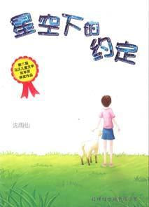9789833738700 星空下的约定 (out of print) | Singapore Chinese Books