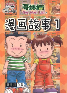 9789833860876 哥妹俩:漫画故事.01 | Singapore Chinese Books