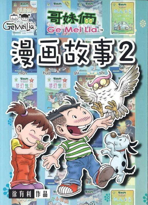 9789833860883 哥妹俩:漫画故事.02 | Singapore Chinese Books