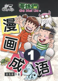 9789833860951 哥妹俩:漫画成语.1 | Singapore Chinese Books