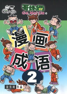 9789833860968 哥妹俩:漫画成语.2 | Singapore Chinese Books