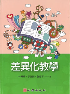 差异化教学  9789861918167 | Singapore Chinese Books | Maha Yu Yi Pte Ltd
