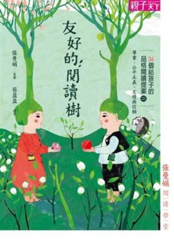 9789862415139 友好的阅读树 | Singapore Chinese Books