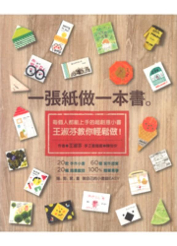 9789862419618 一张纸做一本书 | Singapore Chinese Books