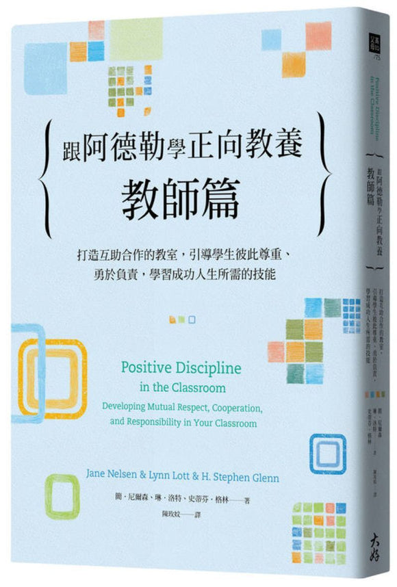 9789862488331 跟阿德勒学正向教养:教师篇 Positive Discipline in the Classroom: Developing Mutual Respect, Cooperation, and Responsibility in Your Classroom | Singapore Chinese Books