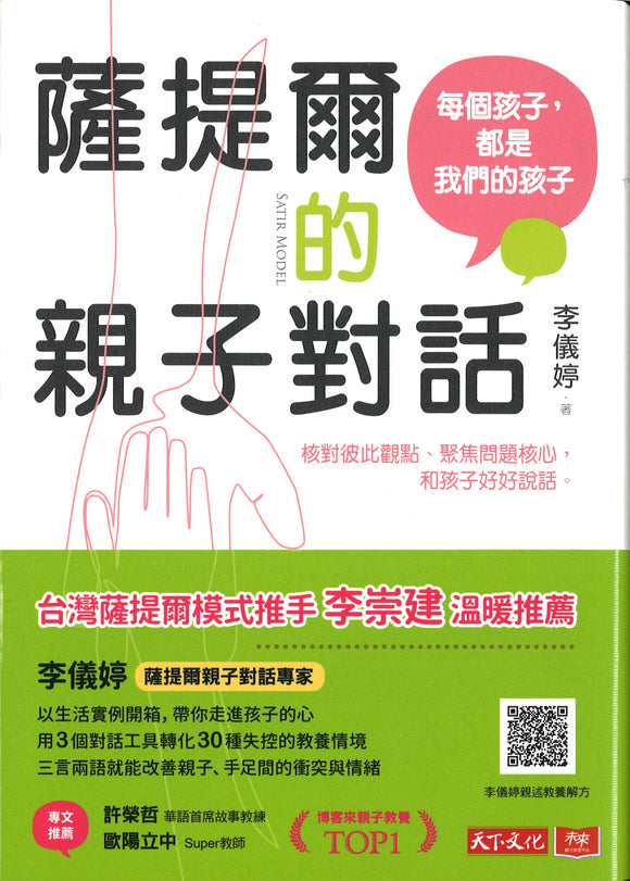 萨提尔的亲子对话  9789864798650 | Singapore Chinese Books | Maha Yu Yi Pte Ltd