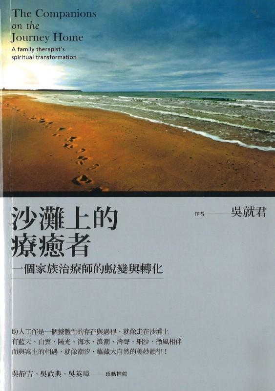 9789866112508 沙滩上的疗愈者:一个家族治疗师的蜕变与转化(繁体) The Companions on the Journey Home: A family therapist's spiritual transformation | Singapore Chinese Books