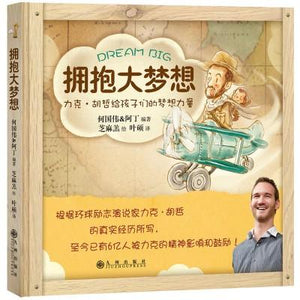 9789881278715 拥抱大梦想 Dream Big | Singapore Chinese Books