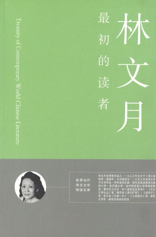 9789881878885 最初的读者 | Singapore Chinese Books
