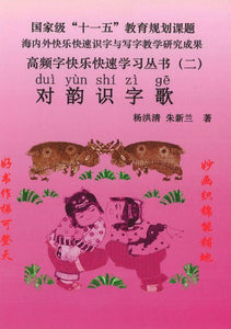 9789881885265-02 对韵识字歌(2) | Singapore Chinese Books