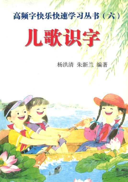 9789881885265-06 儿歌识字(6) | Singapore Chinese Books
