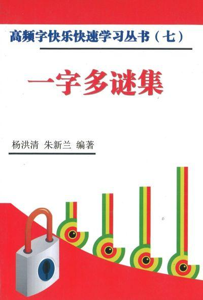9789881885265-07 一字多谜集(7) | Singapore Chinese Books