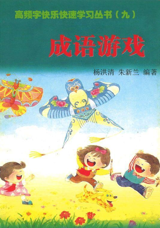 9789881885265-09 成语游戏(9) | Singapore Chinese Books
