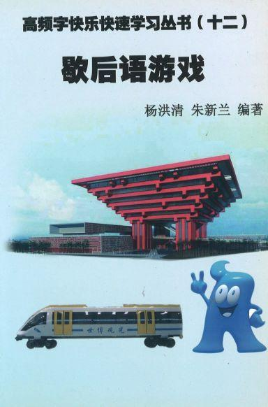 9789881885265-12 歇后语游戏(12) | Singapore Chinese Books