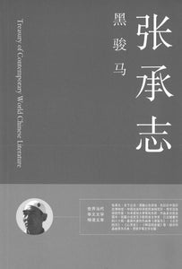 9789881898104 黑骏马 | Singapore Chinese Books