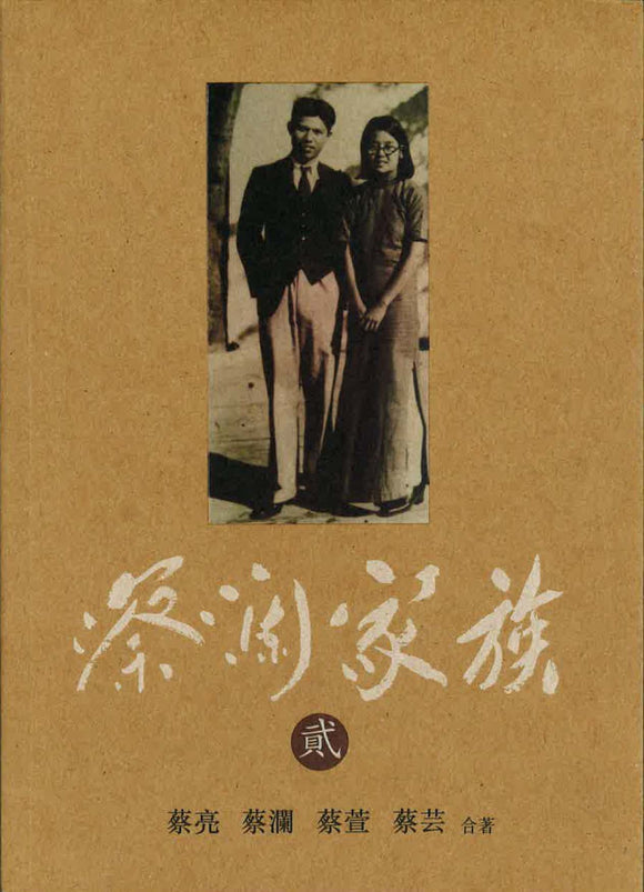 9789888257201 蔡澜家族(貮) | Singapore Chinese Books