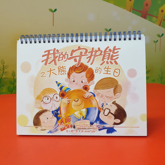 《我的守护熊之大熊的生日》绘本月历 Bear With Me Picture Book Calendar CDK5001 | Singapore Chinese Books | Maha Yu Yi Pte Ltd