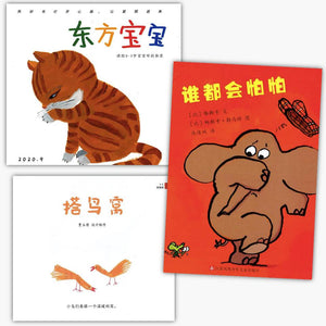 东方宝宝 2021 Jan-Dec Subscription DFBB-21 | Singapore Chinese Books | Maha Yu Yi Pte Ltd