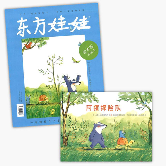 东方娃娃-绘本版 2021 Jan-Dec Subscription DFWW-HB-21 | Singapore Chinese Books | Maha Yu Yi Pte Ltd