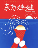 东方娃娃-智力版 2021 Jan-Dec Subscription DFWW-ZL-21 | Singapore Chinese Books | Maha Yu Yi Pte Ltd