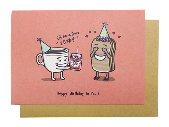 GCVD010 Greeting Cards: Kaya Toast & Kopi-O Birthday Card 祝生日快乐 | Singapore Chinese Books