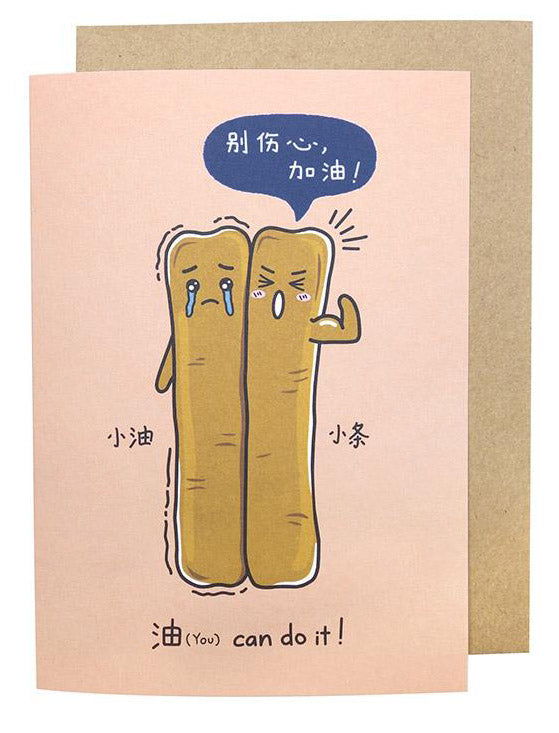 GCVD014 Greeting Cards: 油 (You) can do it! 别伤心,加油! | Singapore Chinese Books