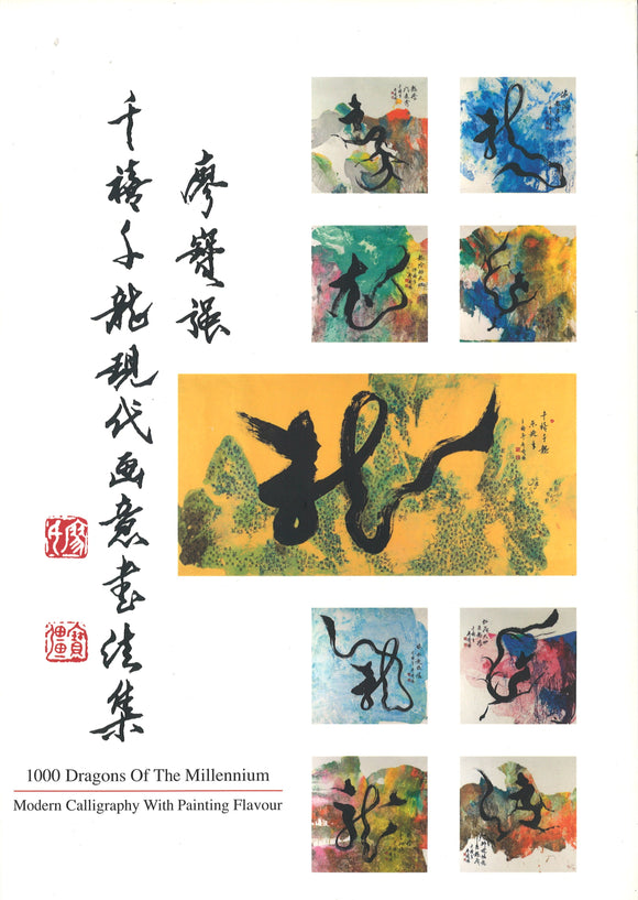 廖宝强千禧子龙现代画意画法集  LBQ | Singapore Chinese Books | Maha Yu Yi Pte Ltd