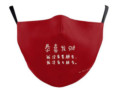 MASK-CNY1 MASKS No Boyfriend/Girlfriend Yet Adult Mask 恭喜发财我| Singapore Chinese Books