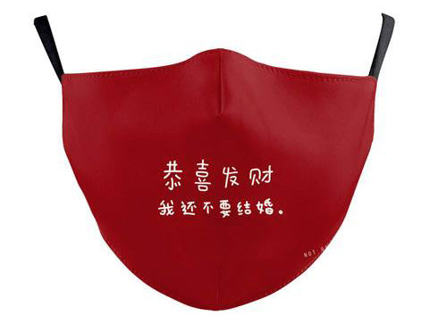 MASK-CNY2 MASKS: Not Married Yet Adult Mask 恭喜发财 我还不要结婚 | Singapore Chinese Books