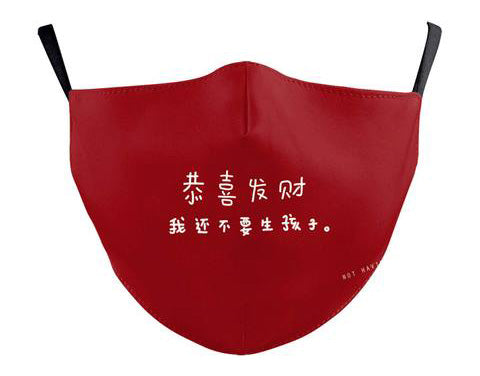MASK-CNY3 MASKS: No Children Yet Adult Mask 恭喜发财 我还不要生孩子 | Singapore Chinese Books