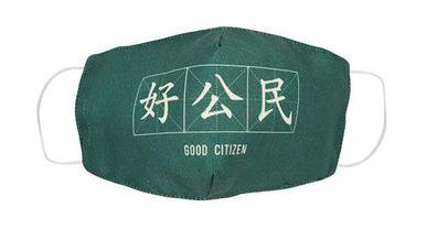 MASK002K KIDS MASKS: Good Citizen Mask for Kids 好公民| Singapore Chinese Books