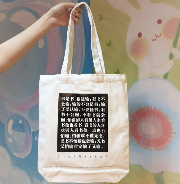 Maha Yu Yi 50th Anniversary Tote Bag MYY_BAG| Singapore Chinese Books | Maha Yu Yi Pte Ltd