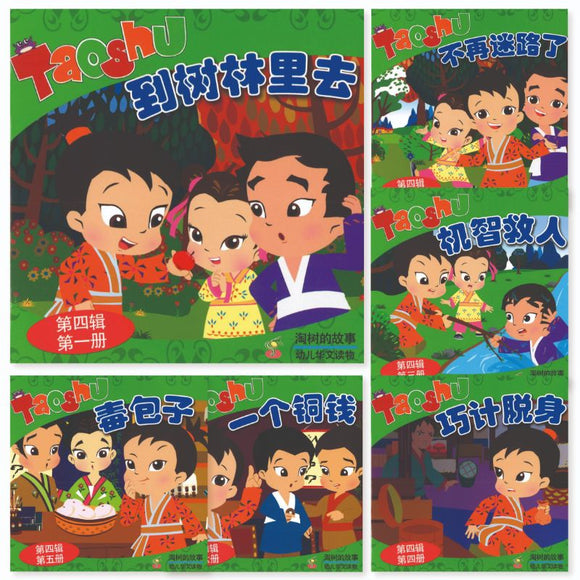 TS4 Taoshu 4 第四辑。智慧篇 | Singapore Chinese Books