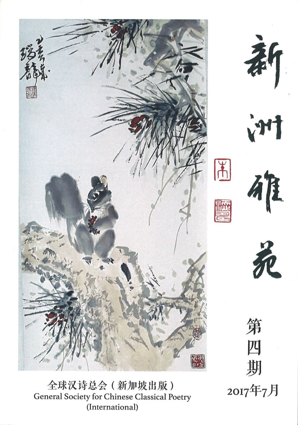 新洲雅苑 半年刊 - 第四期  XZYY-04 | Singapore Chinese Books | Maha Yu Yi Pte Ltd