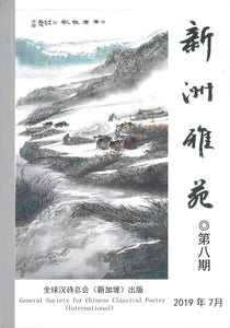新洲雅苑 半年刊 - 第八期  XZYY-08 | Singapore Chinese Books | Maha Yu Yi Pte Ltd